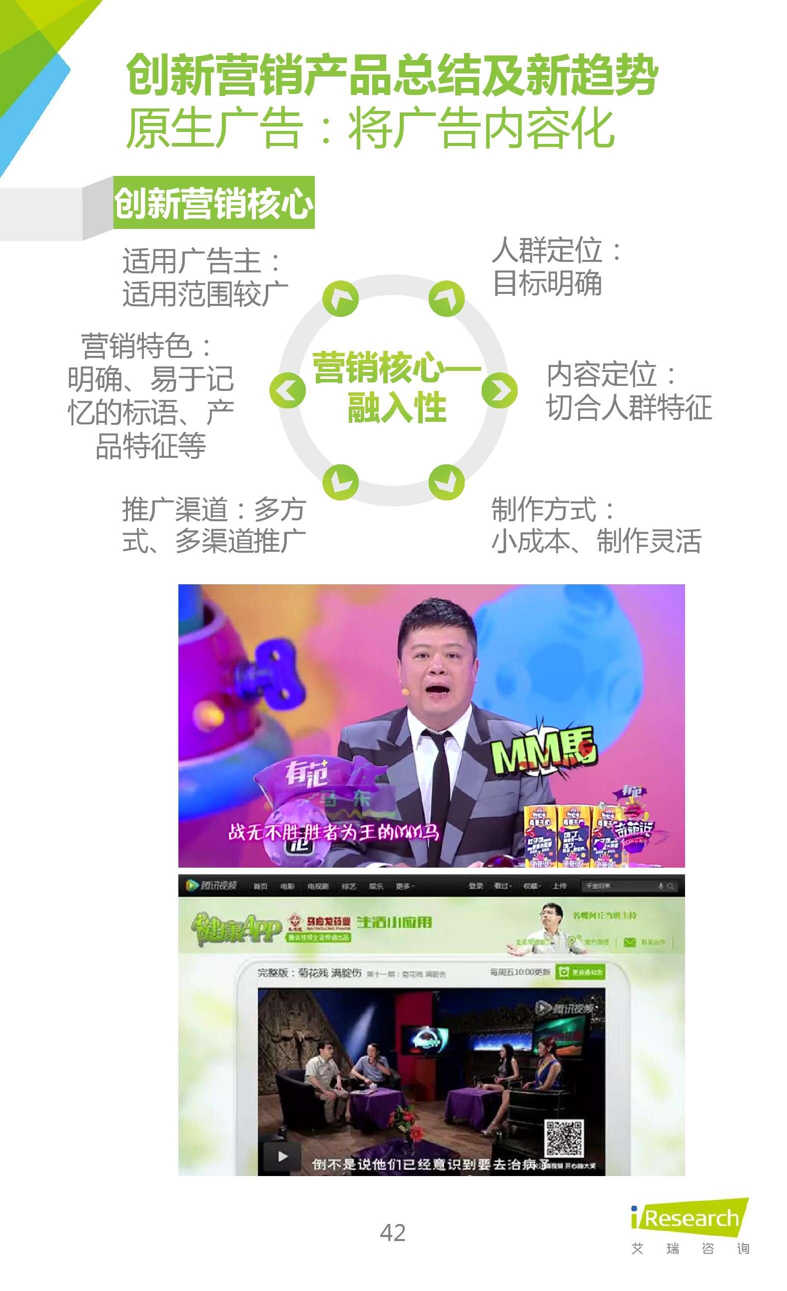 2016年中国在线视频企业创新营销研究_000042