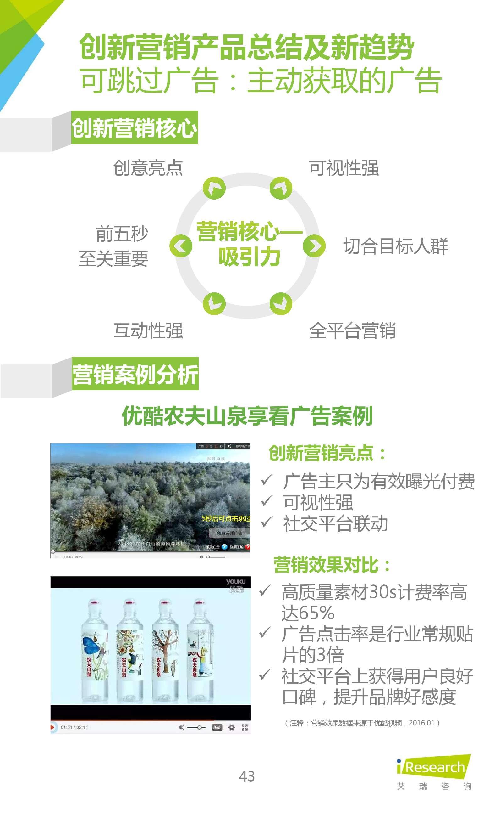 2016年中国在线视频企业创新营销研究_000043