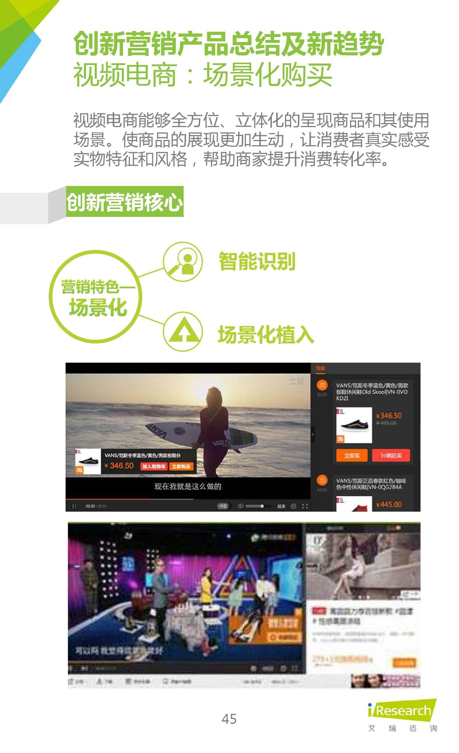 2016年中国在线视频企业创新营销研究_000045