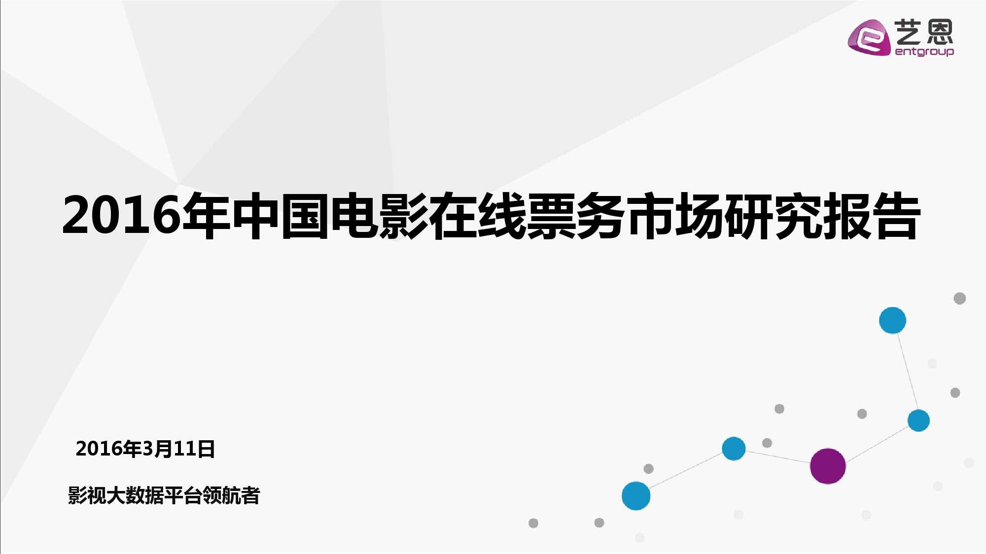 2016年中国电影在线票务市场研究报告_000001
