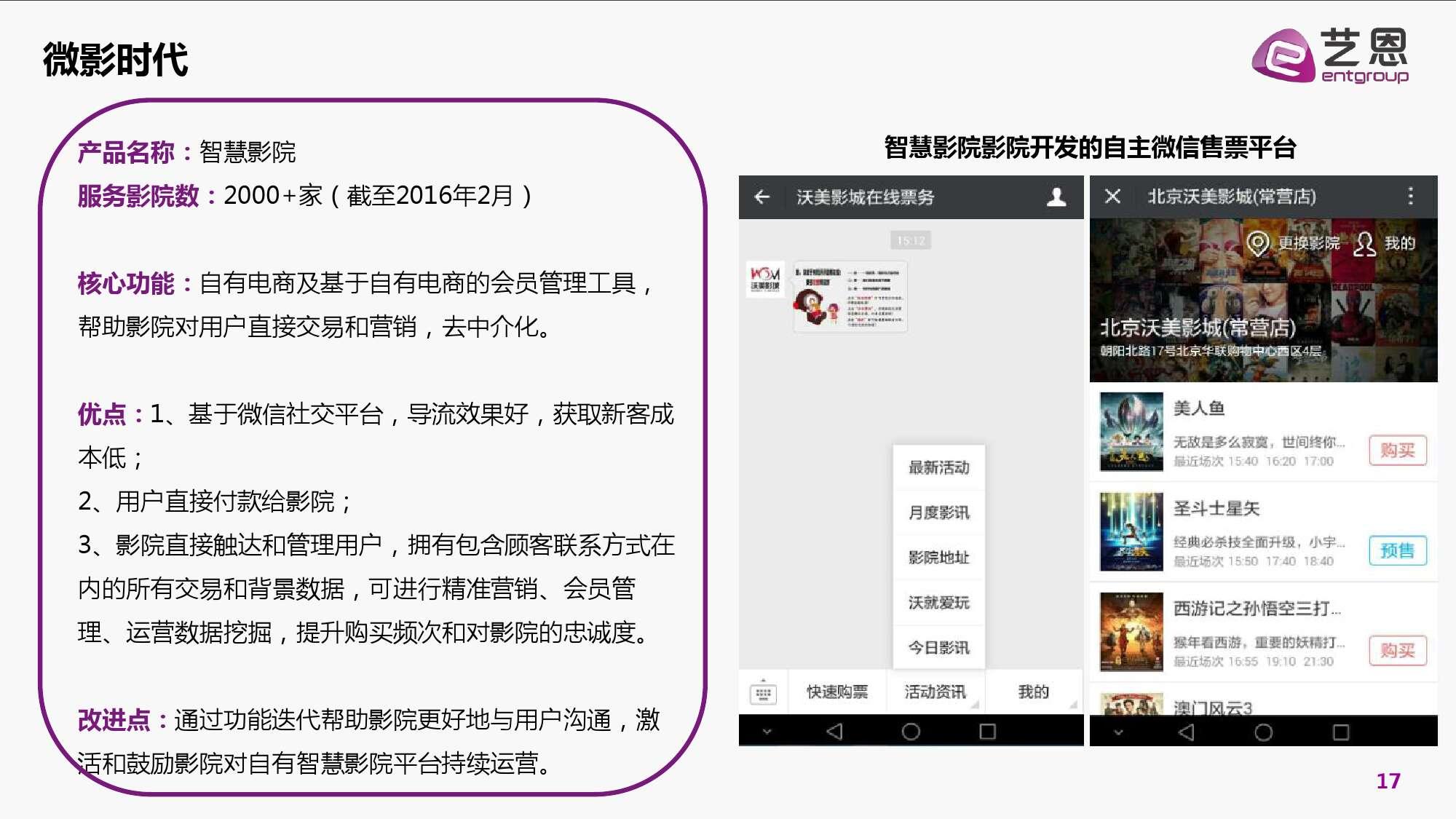 2016年中国电影在线票务市场研究报告_000017