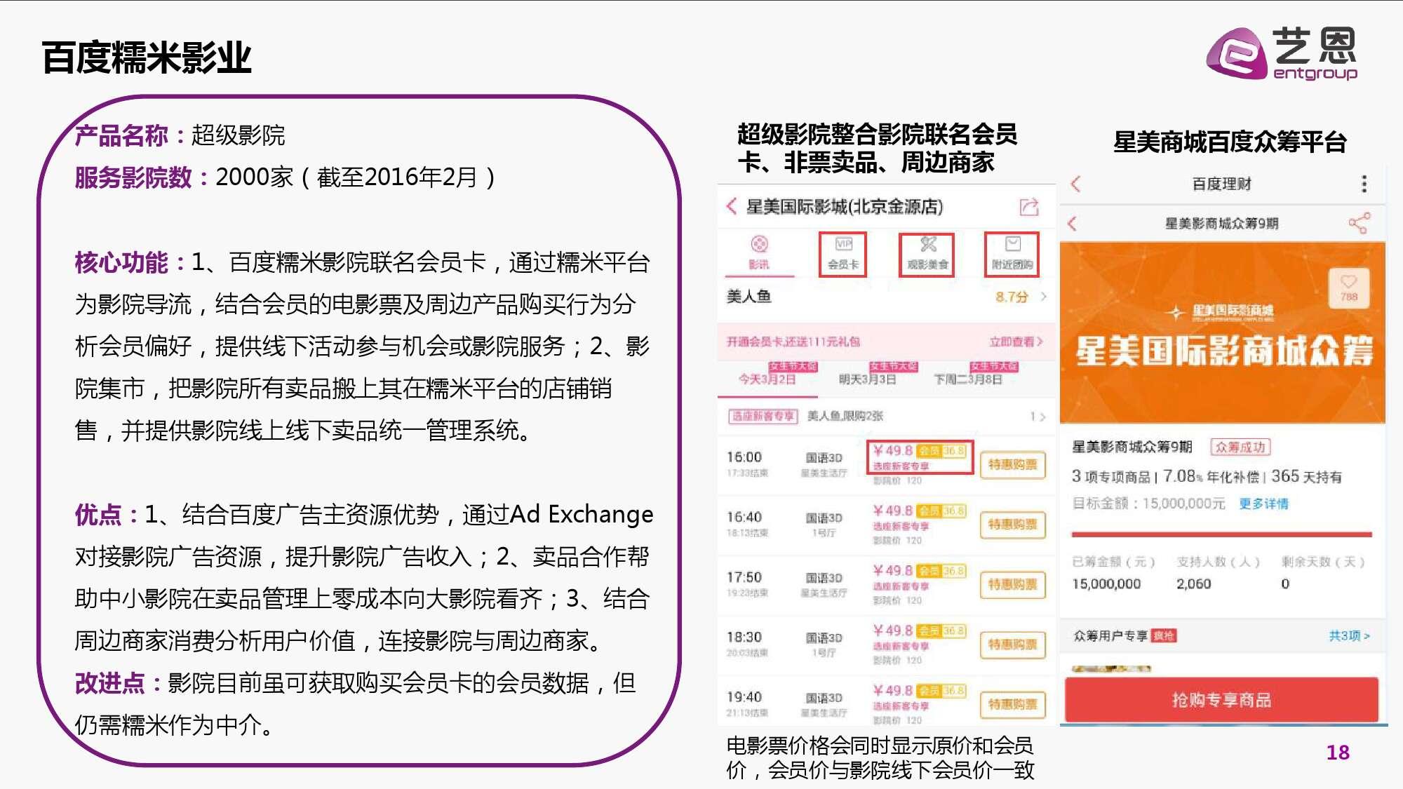 2016年中国电影在线票务市场研究报告_000018