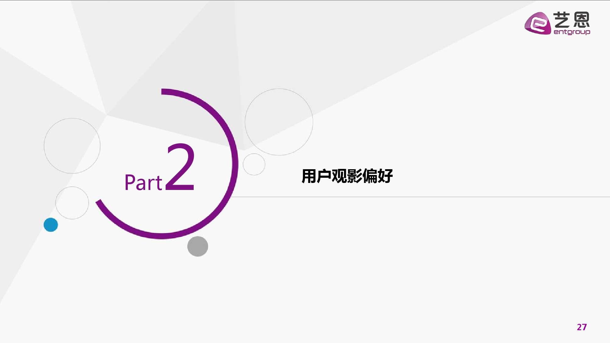 2016年中国电影在线票务市场研究报告_000027