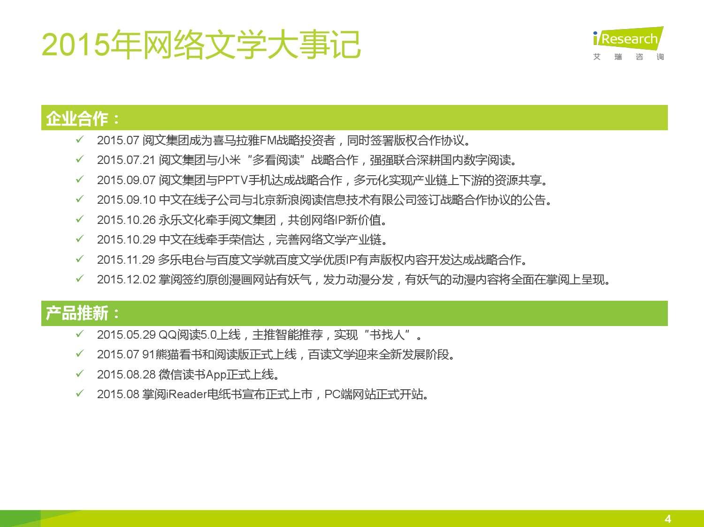 2016年中国网络文学行业研究报告_000004