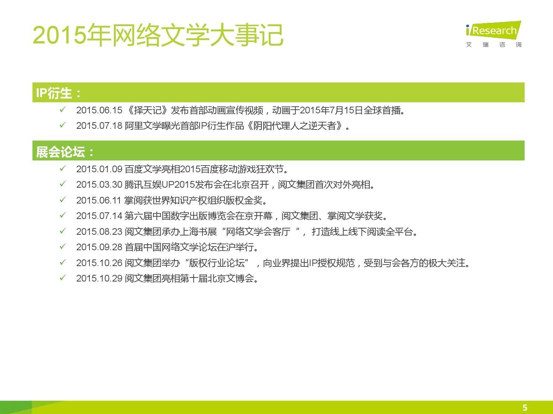 2016年中国网络文学行业研究报告_000005