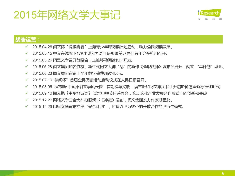 2016年中国网络文学行业研究报告_000006