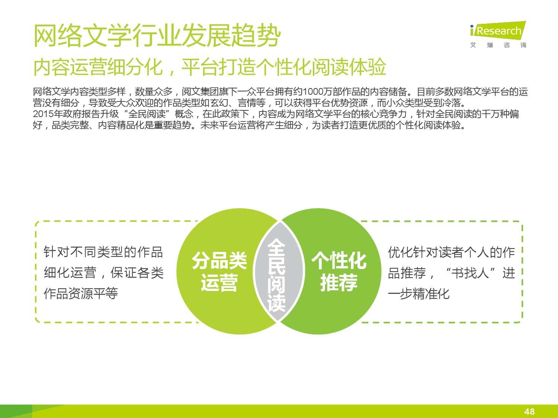 2016年中国网络文学行业研究报告_000048