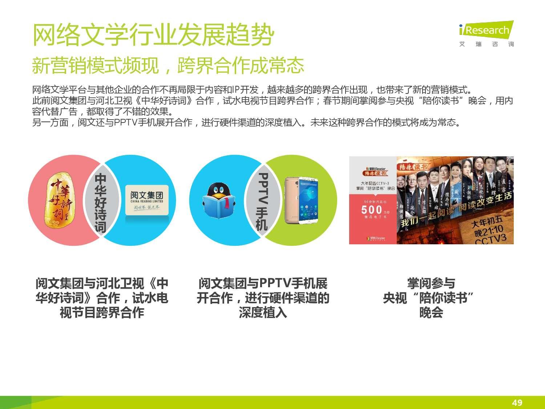 2016年中国网络文学行业研究报告_000049