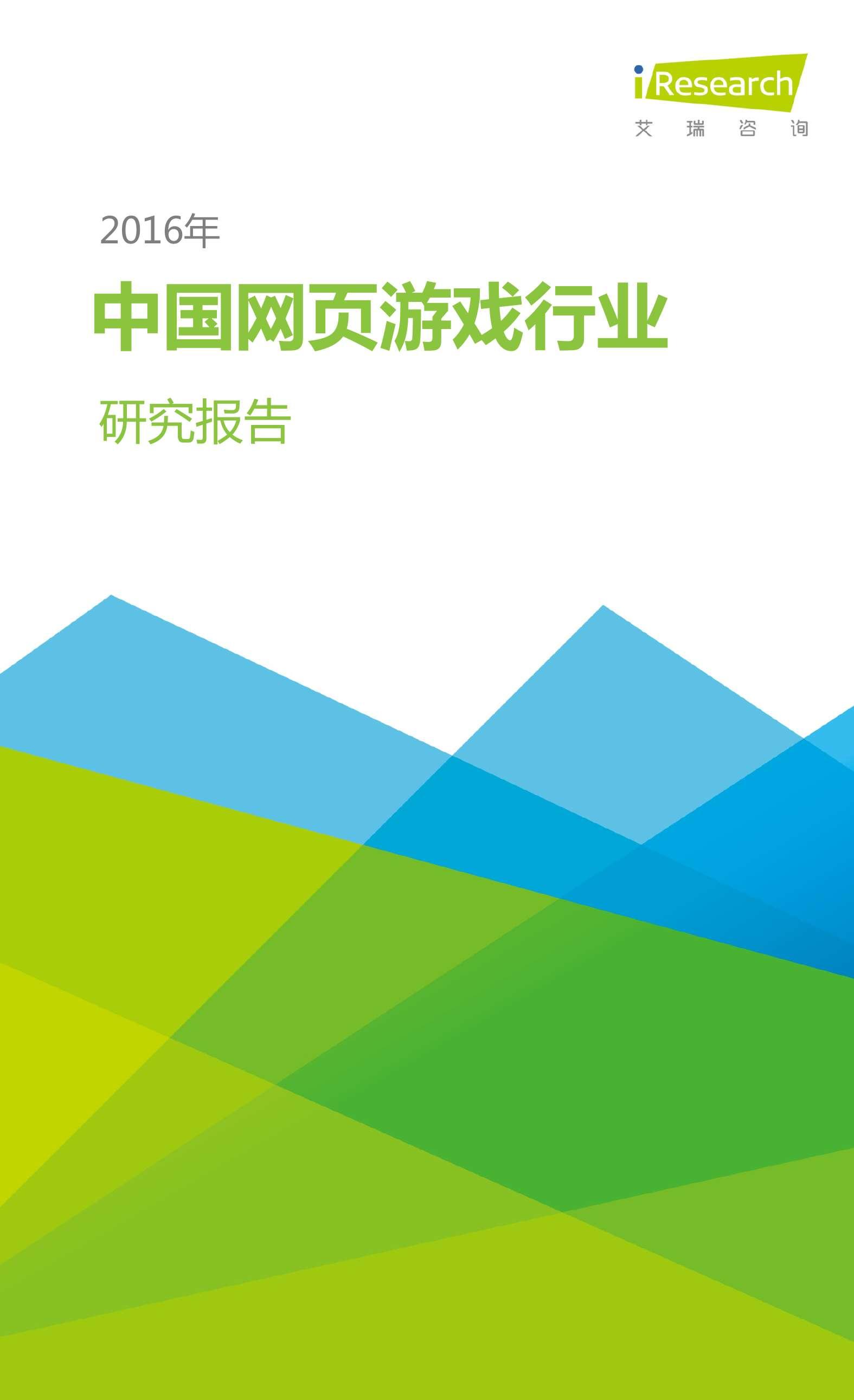 2016年中国网页游戏行业研究报告_000001