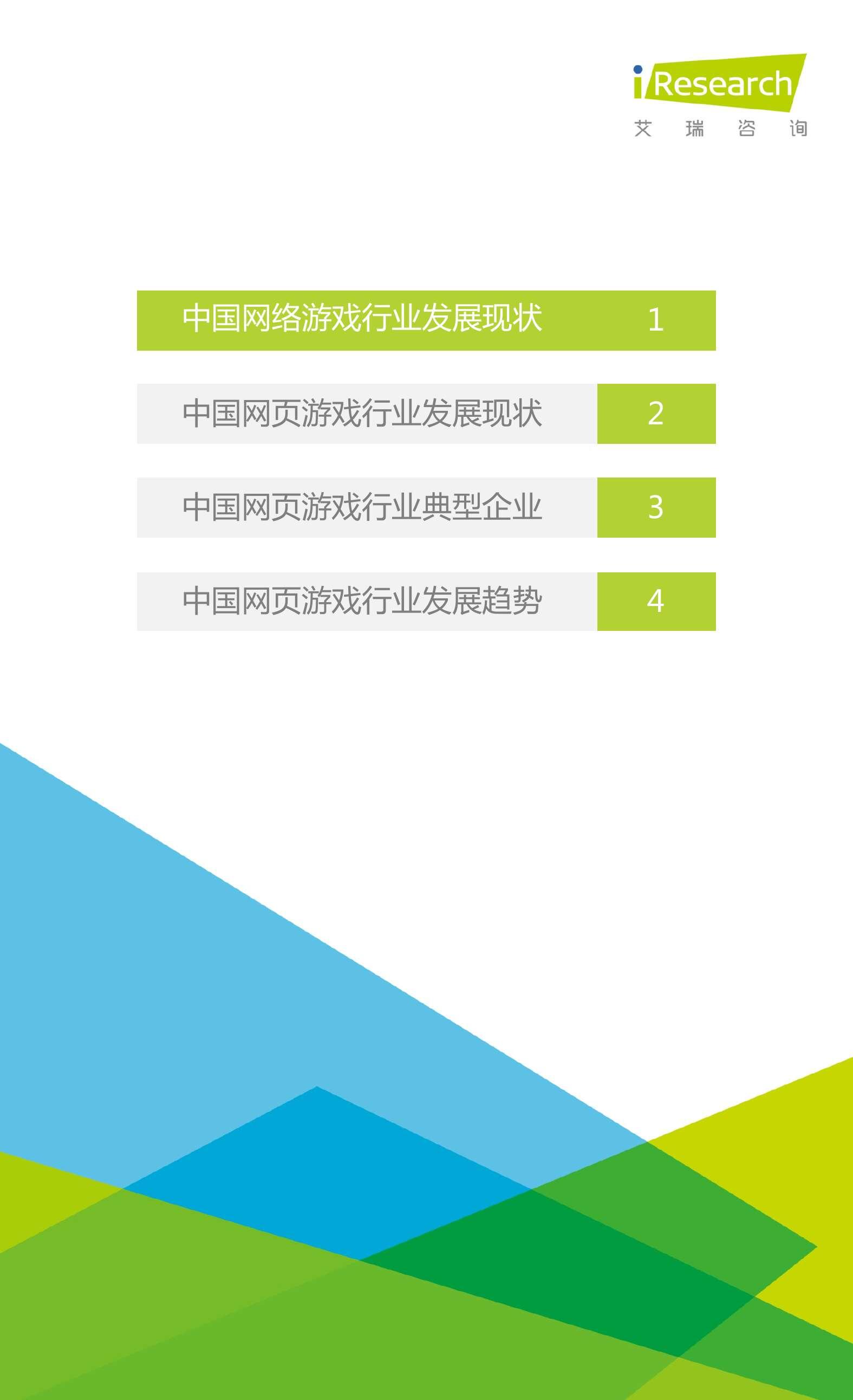 2016年中国网页游戏行业研究报告_000004