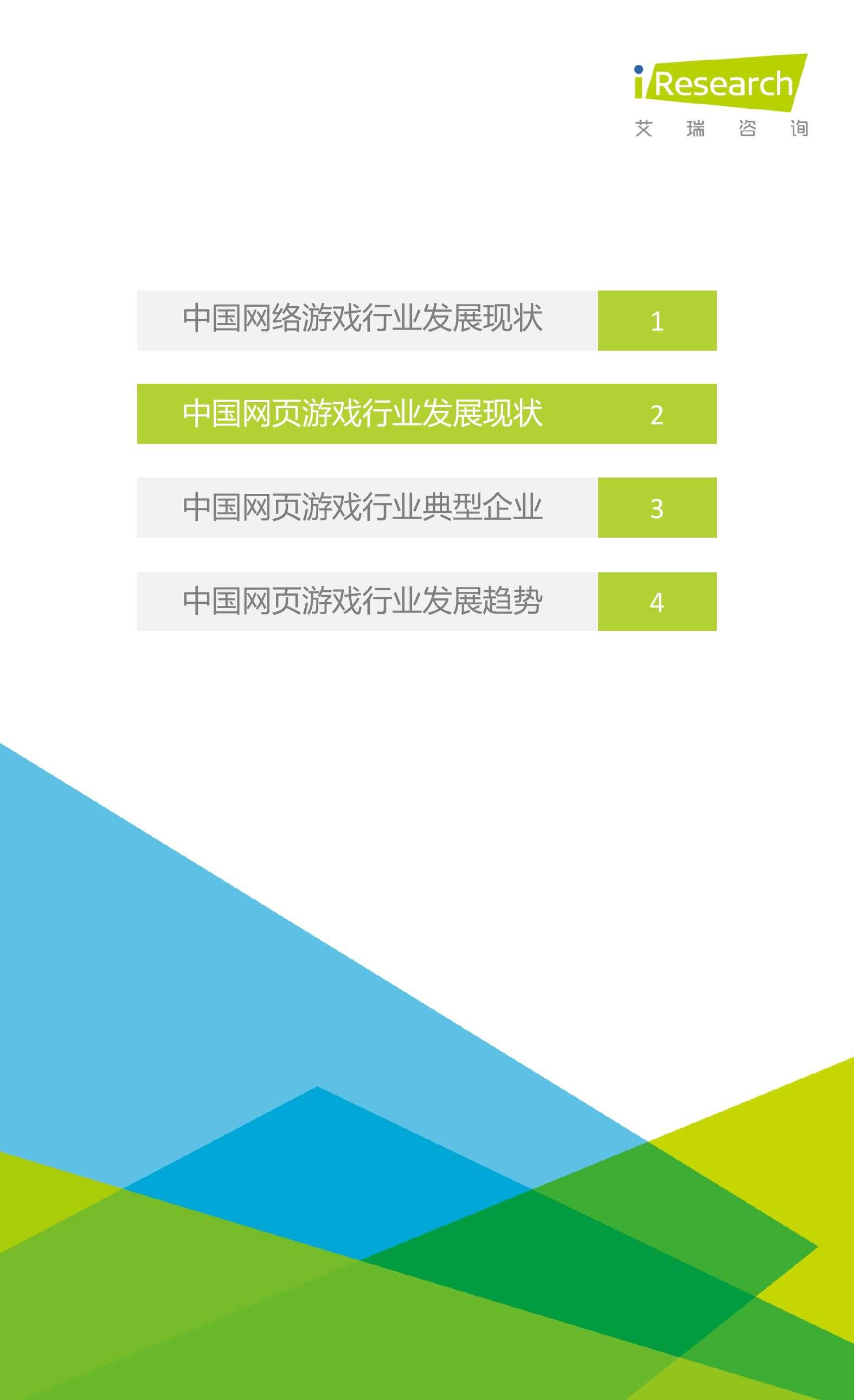 2016年中国网页游戏行业研究报告_000008