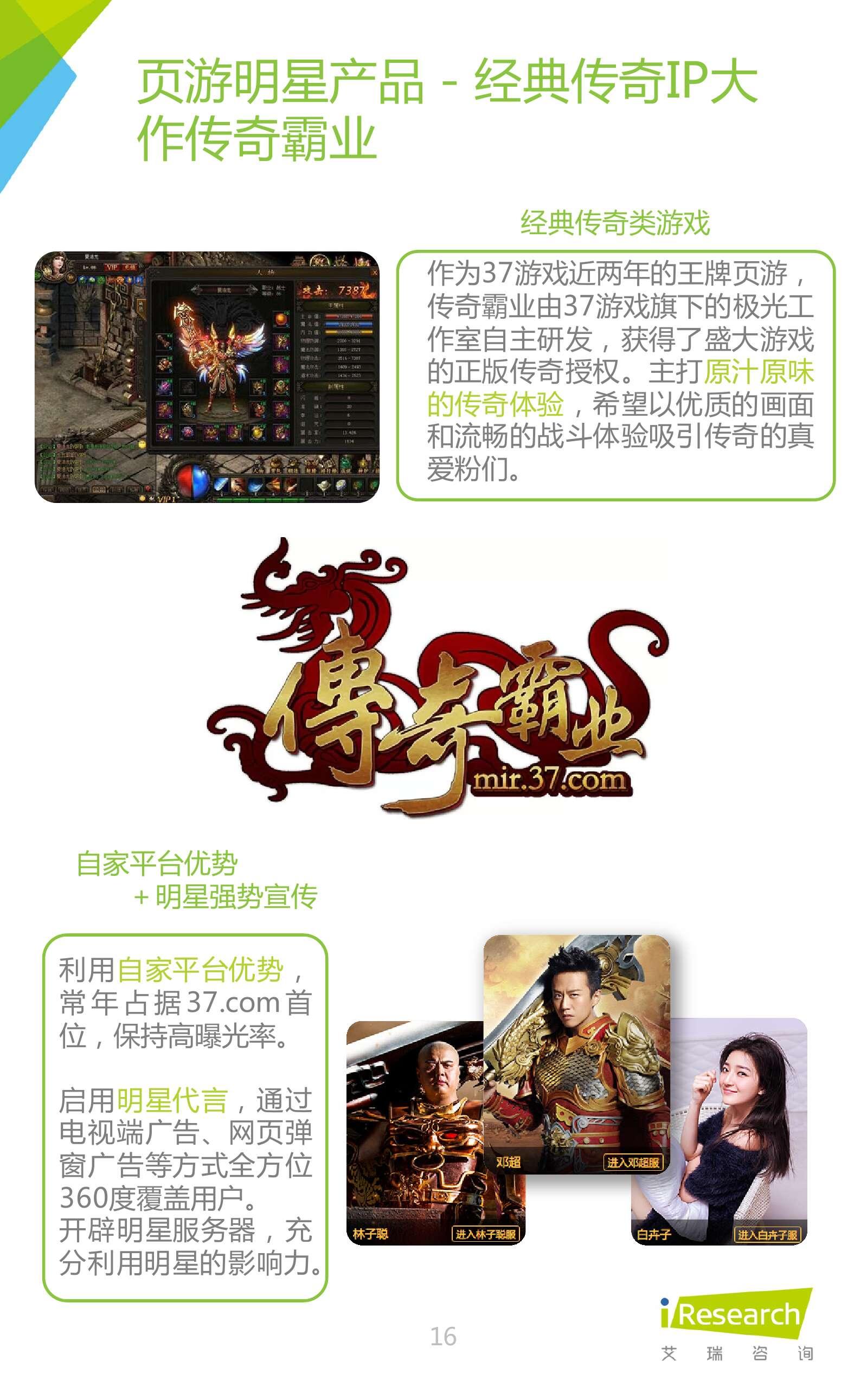 2016年中国网页游戏行业研究报告_000016