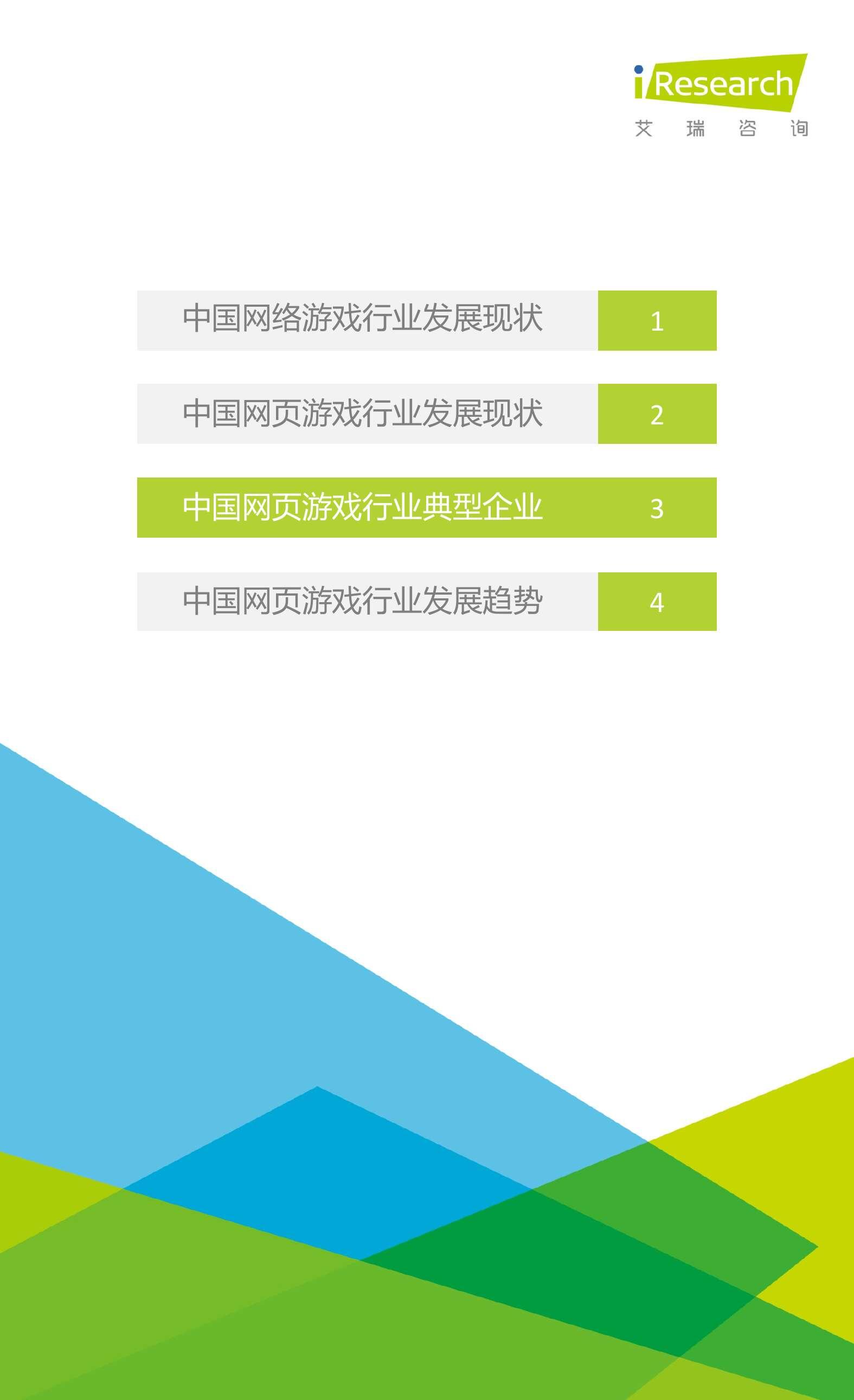 2016年中国网页游戏行业研究报告_000018