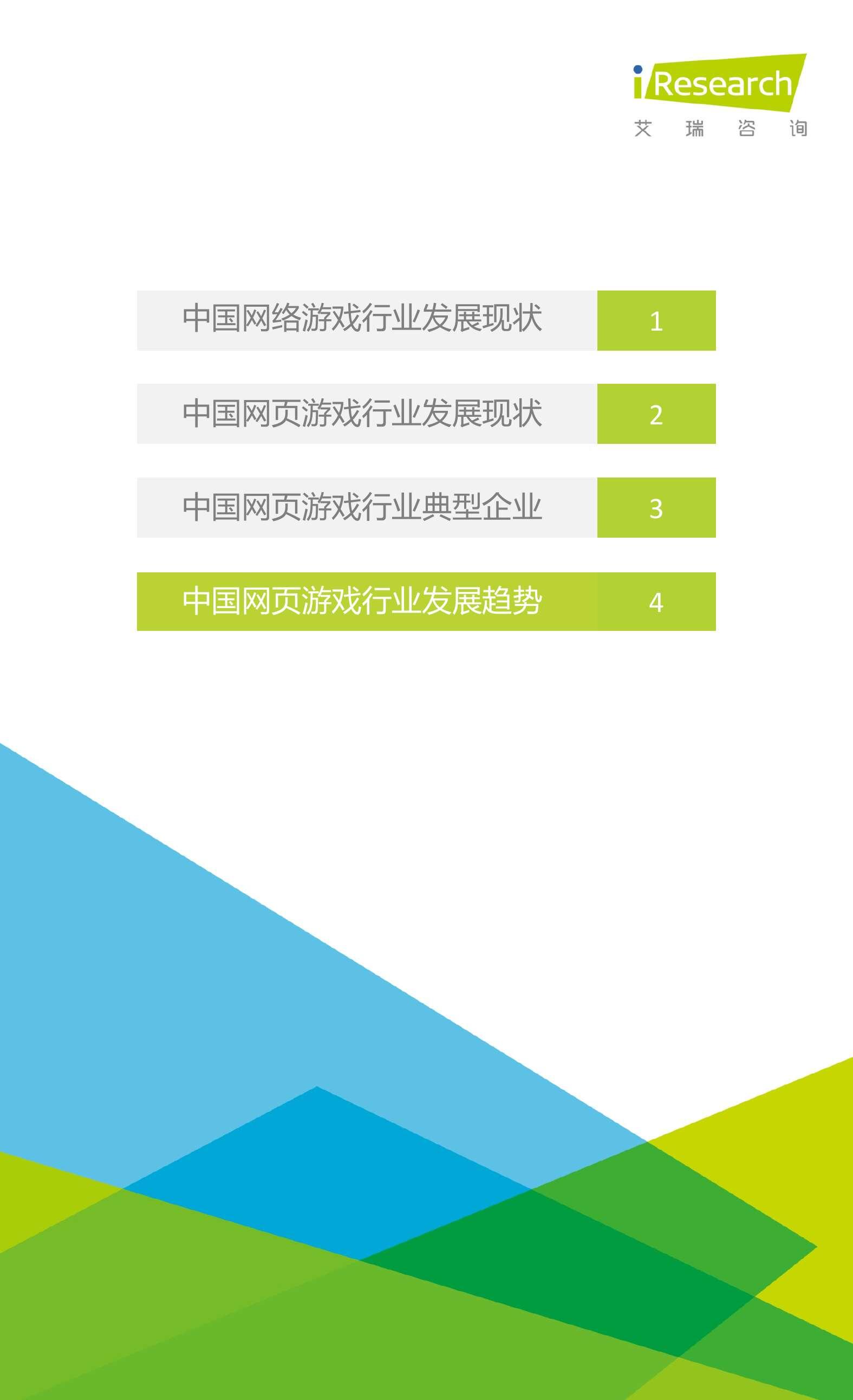 2016年中国网页游戏行业研究报告_000025