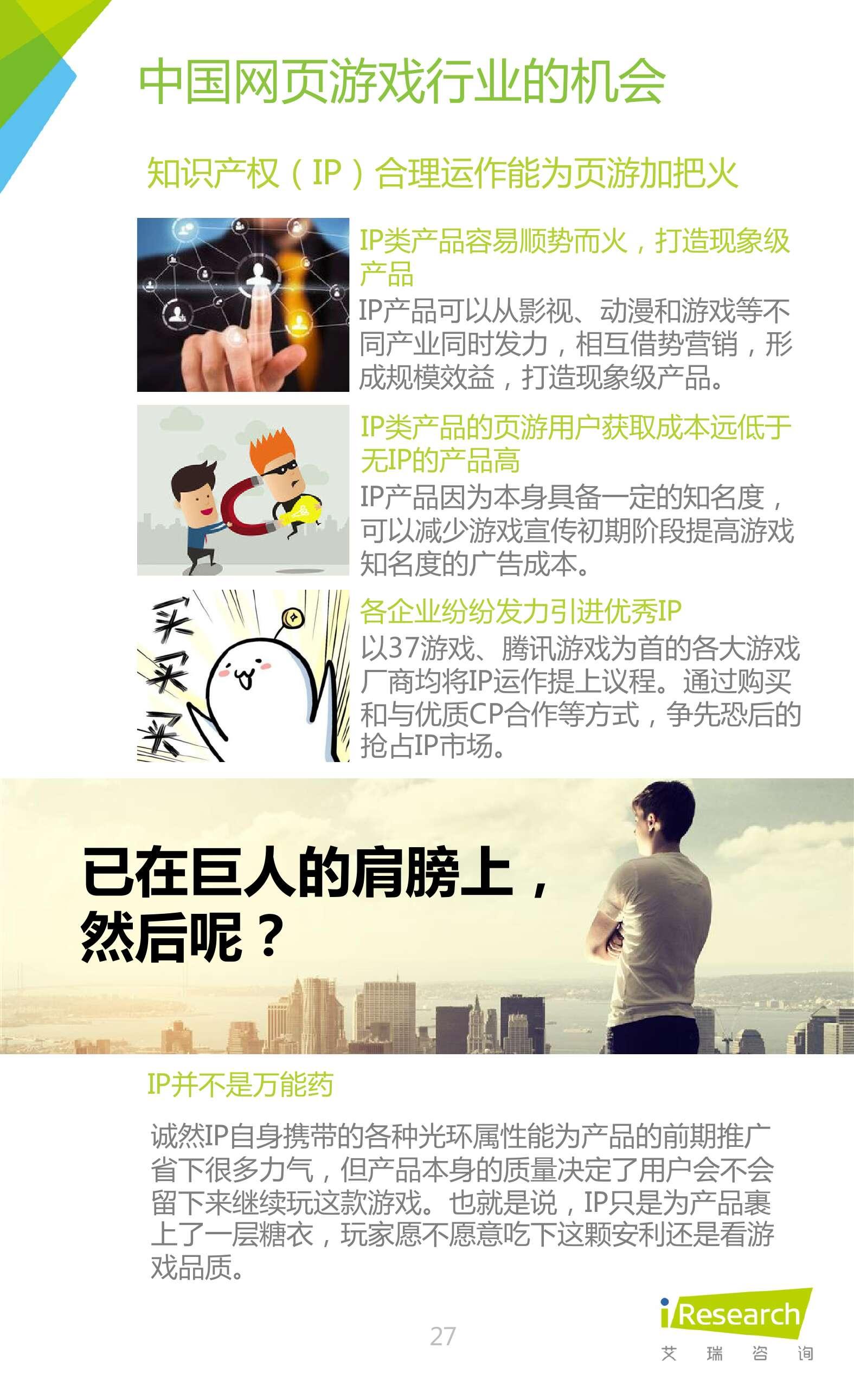 2016年中国网页游戏行业研究报告_000027