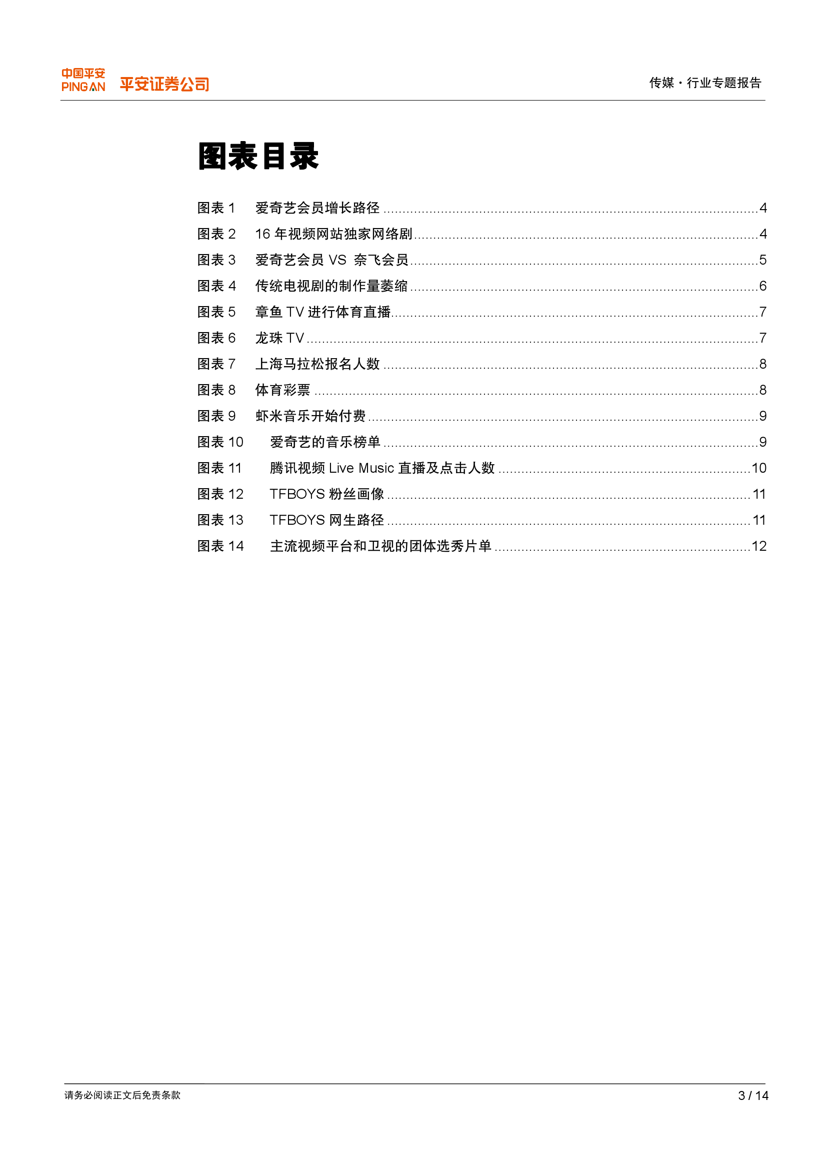 2016年传媒行业10大畅想_000003