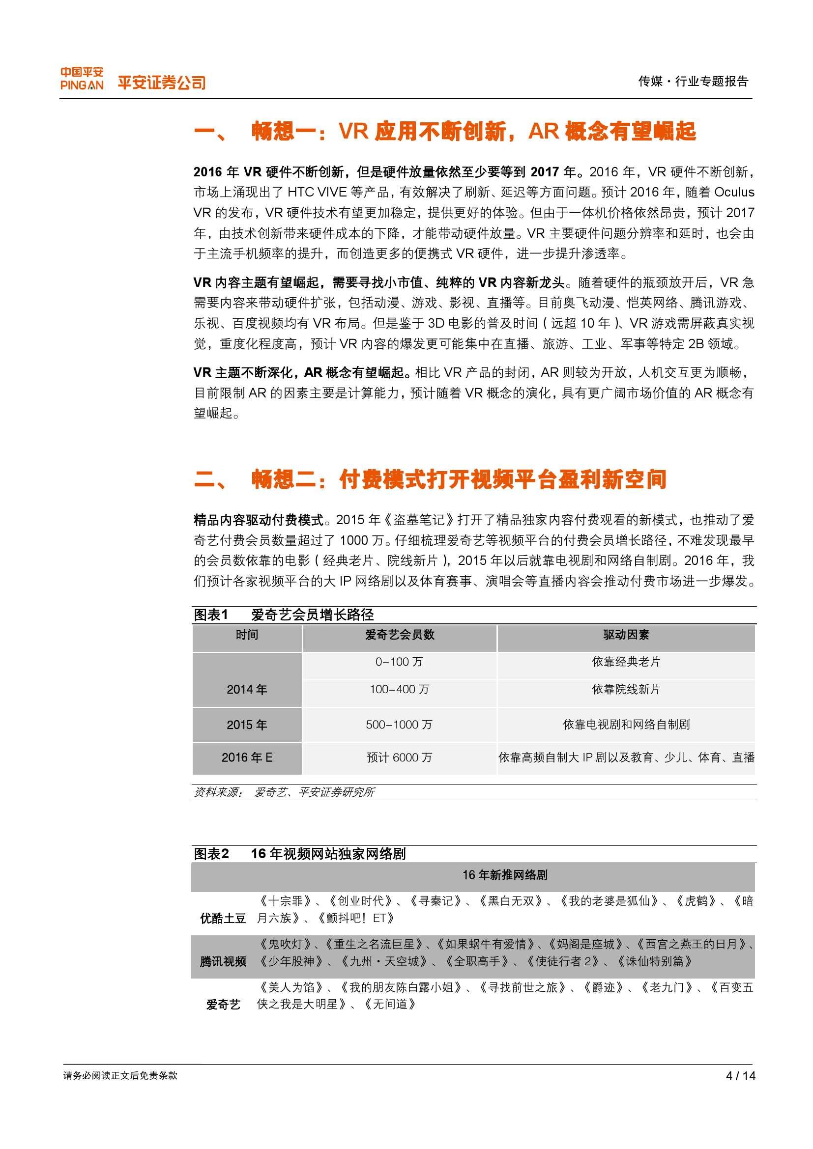 2016年传媒行业10大畅想_000004