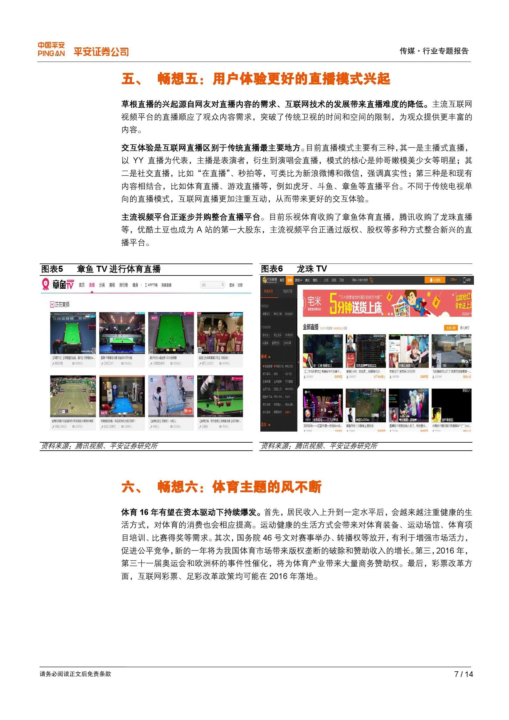 2016年传媒行业10大畅想_000007