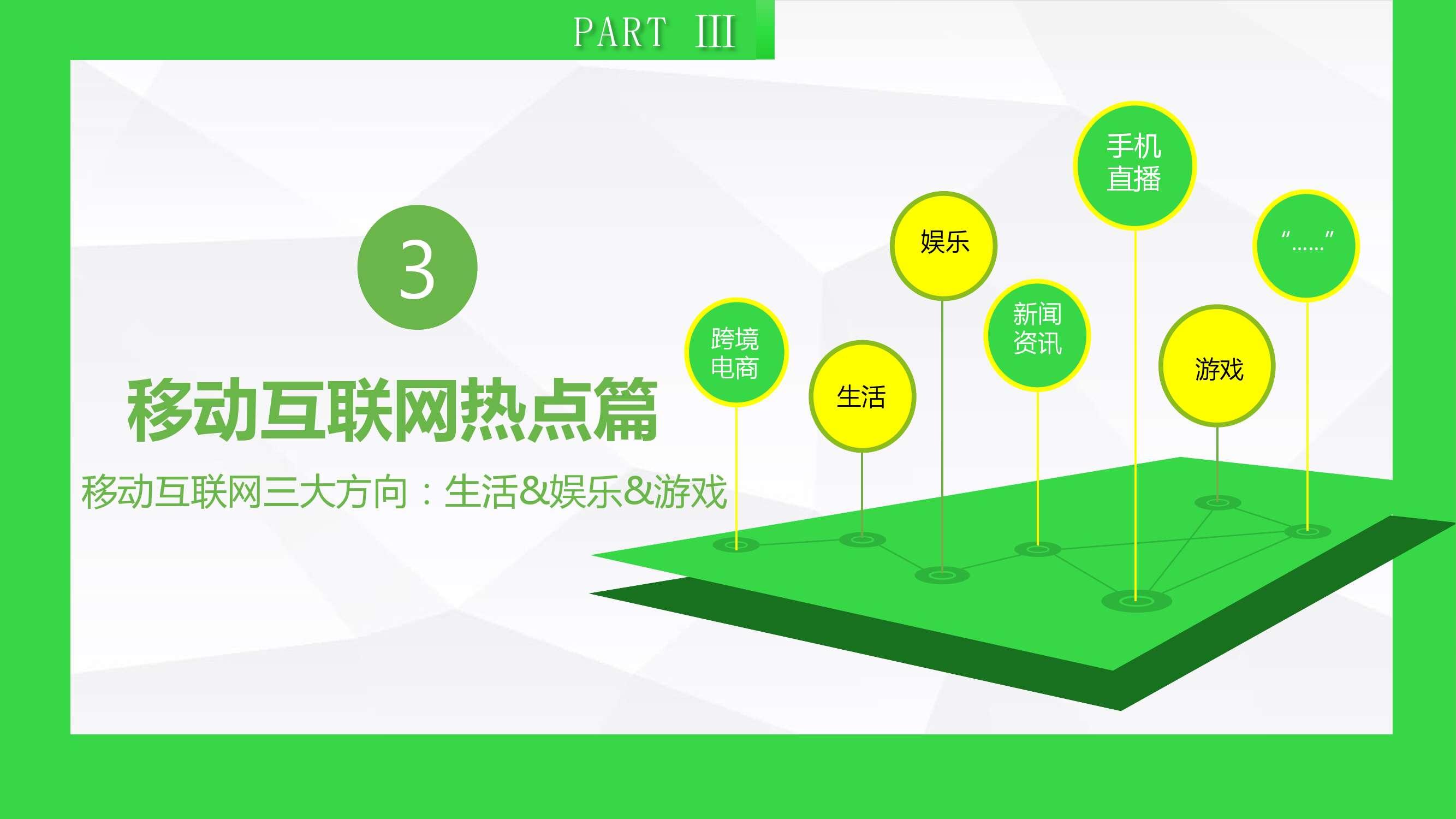 2016年手机软件行业趋势绿皮书_000021