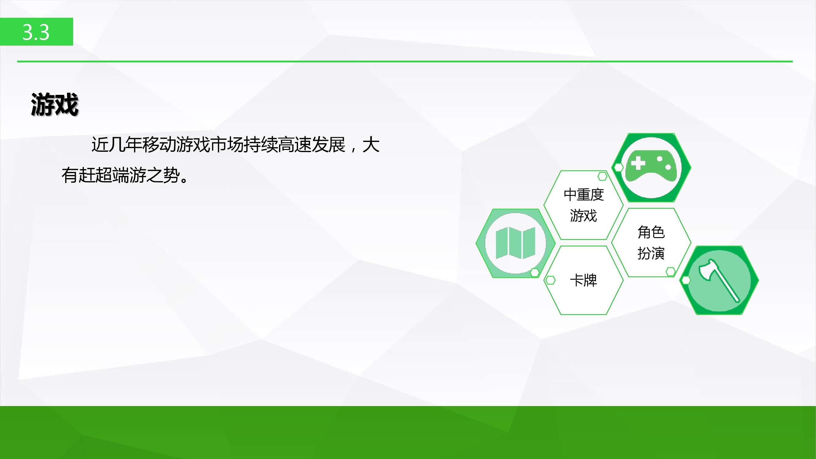 2016年手机软件行业趋势绿皮书_000032