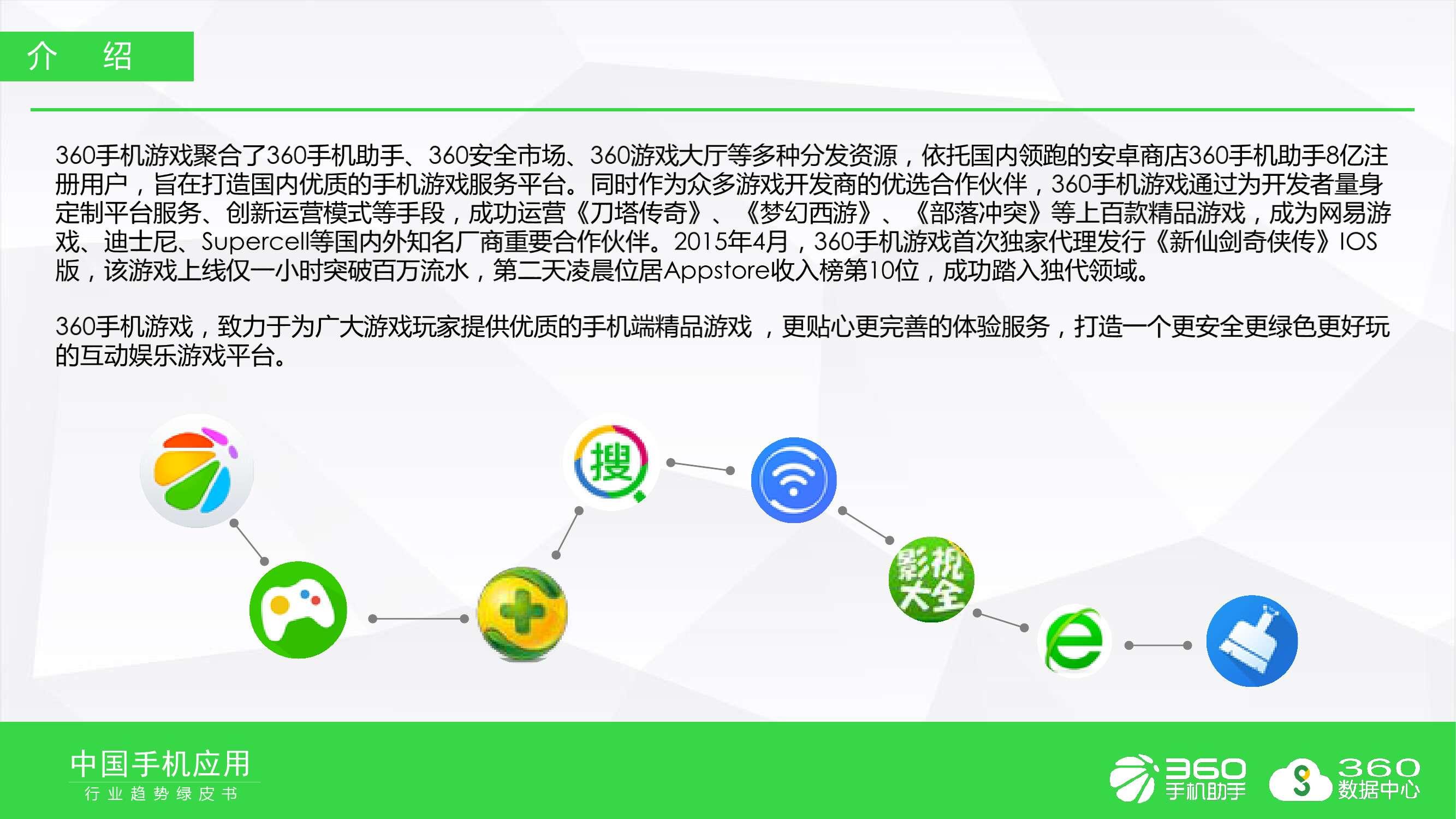 2016年手机软件行业趋势绿皮书_000061