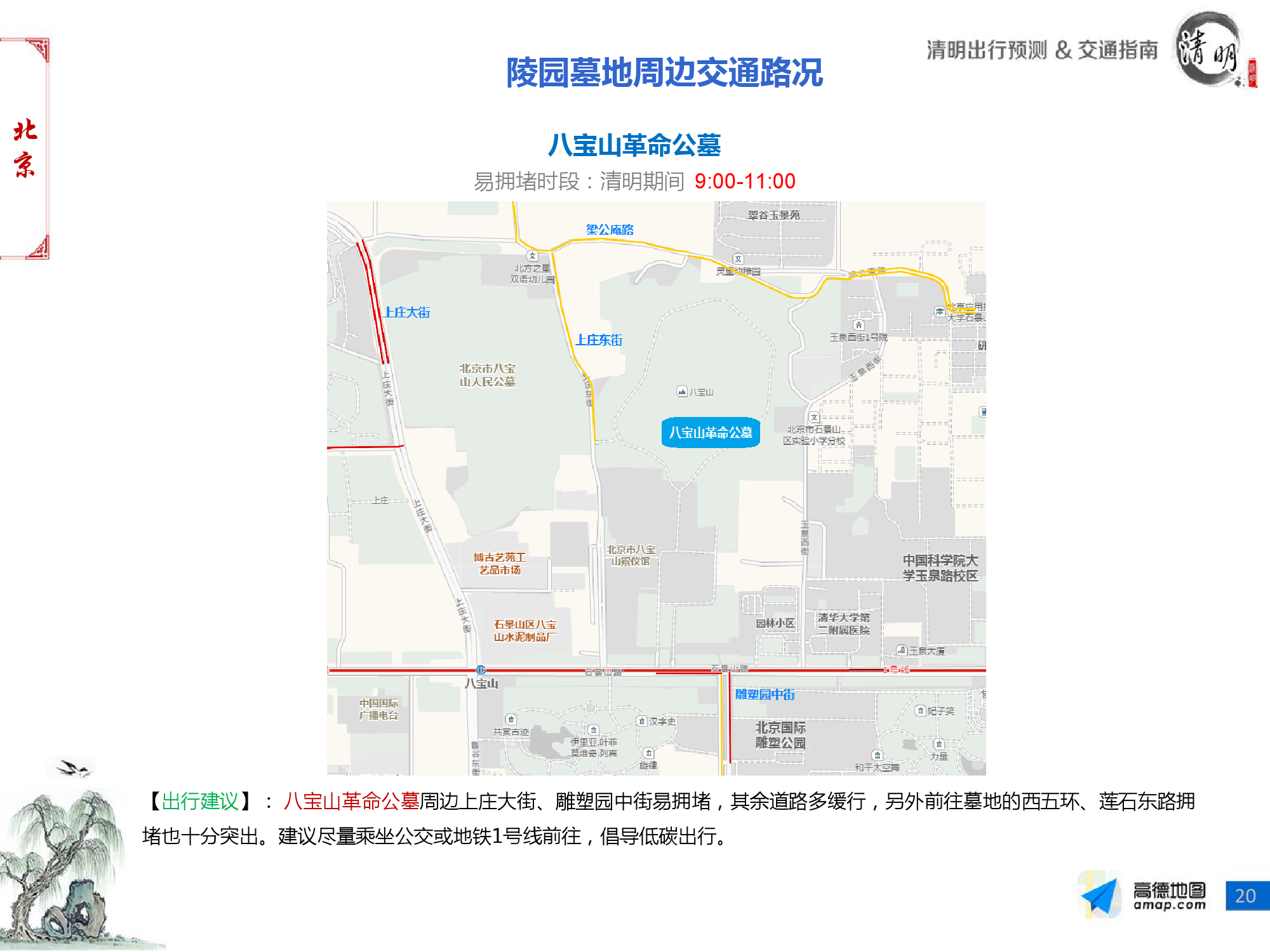 2016年清明节出行预测报告-final_000020