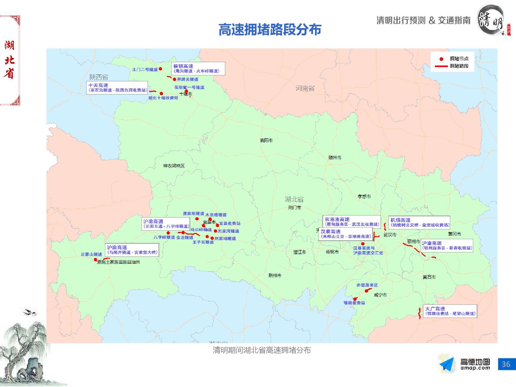 2016年清明节出行预测报告-final_000036