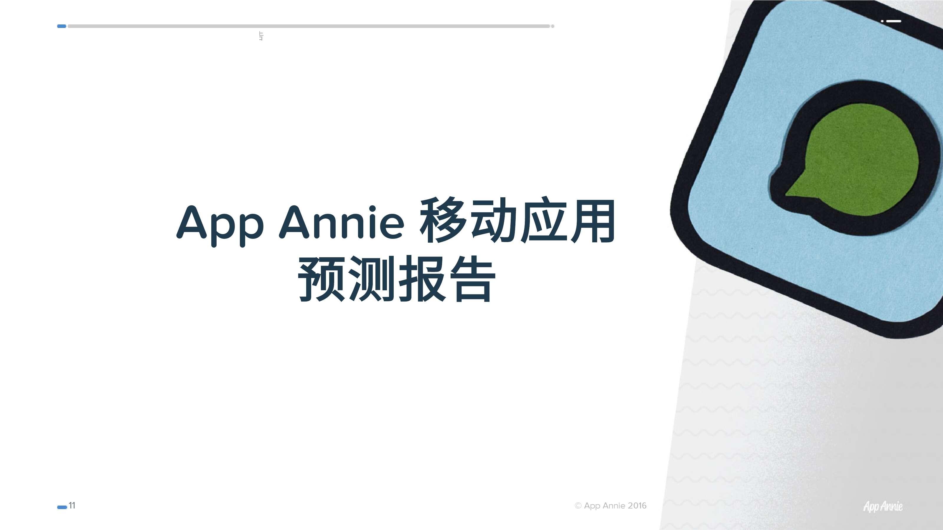 App-Annie-02-2016-Forecast-CN_000011