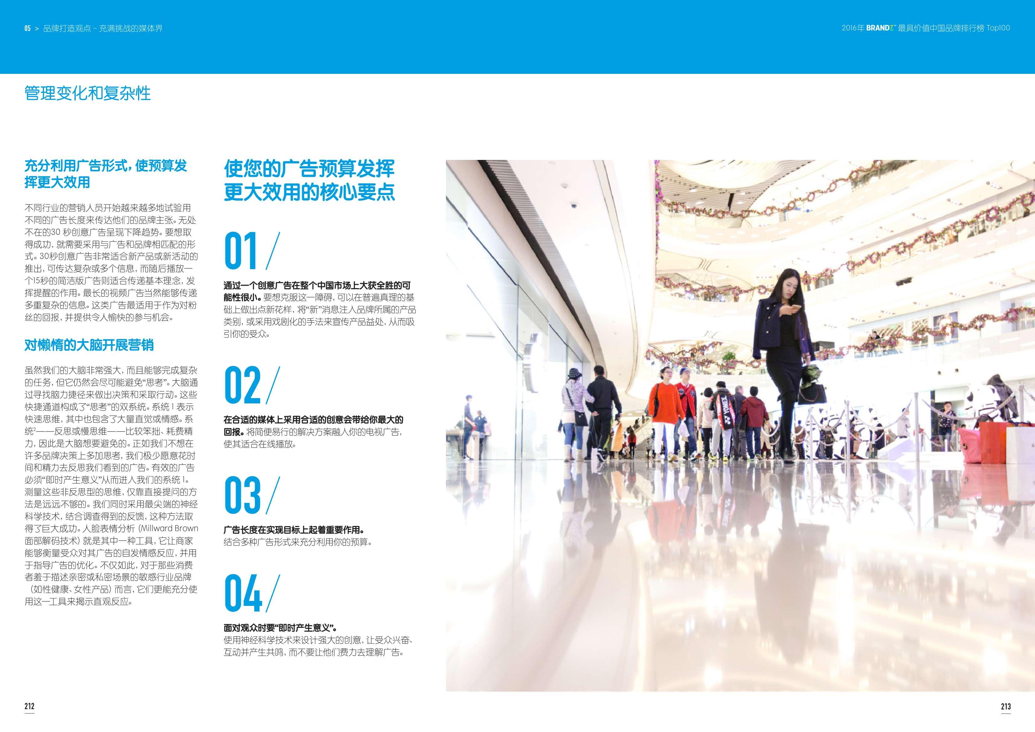 2016年最具价值中国品牌100强