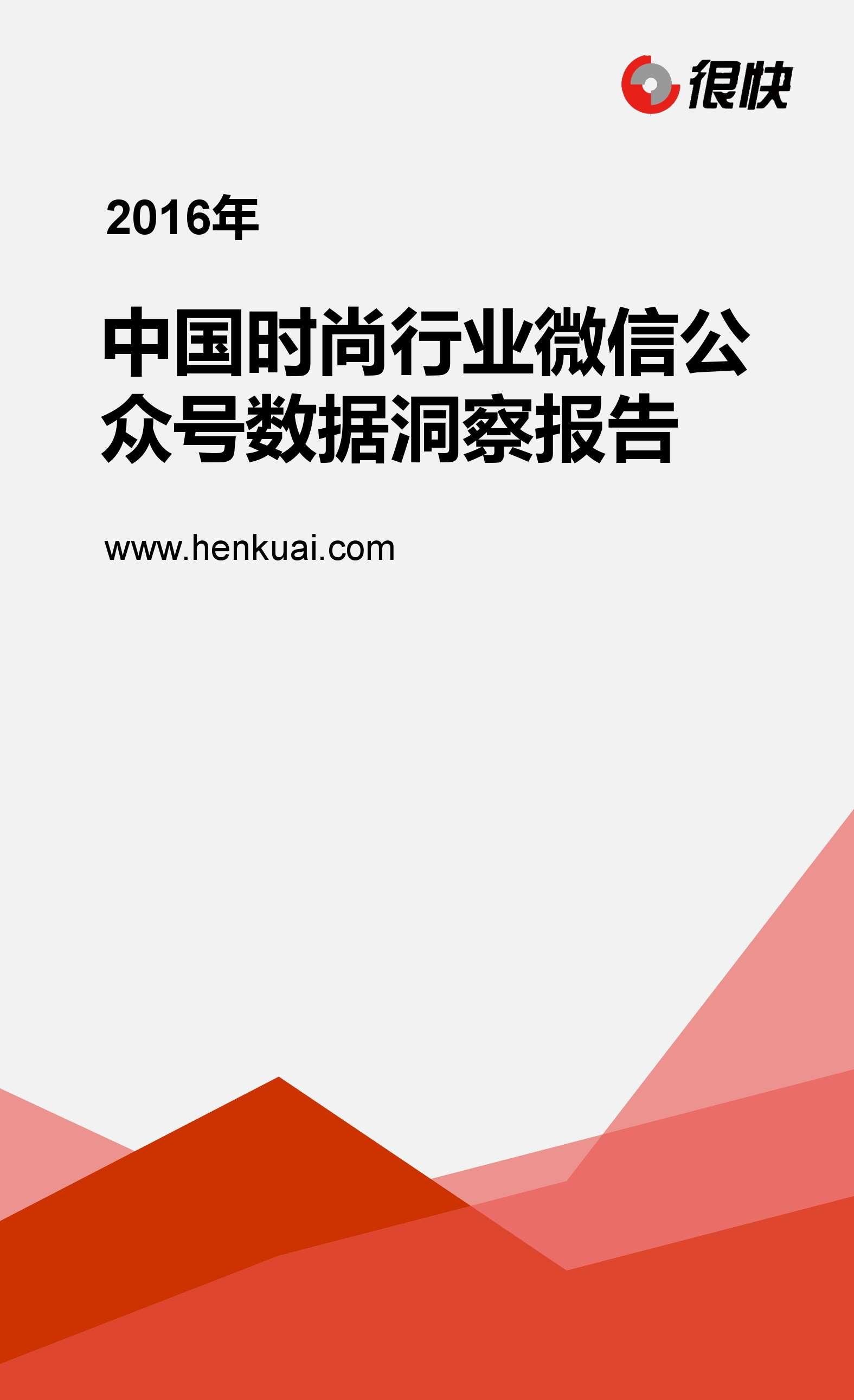 Henkuai-中国行业时尚微信公众号数据洞察报告_000001