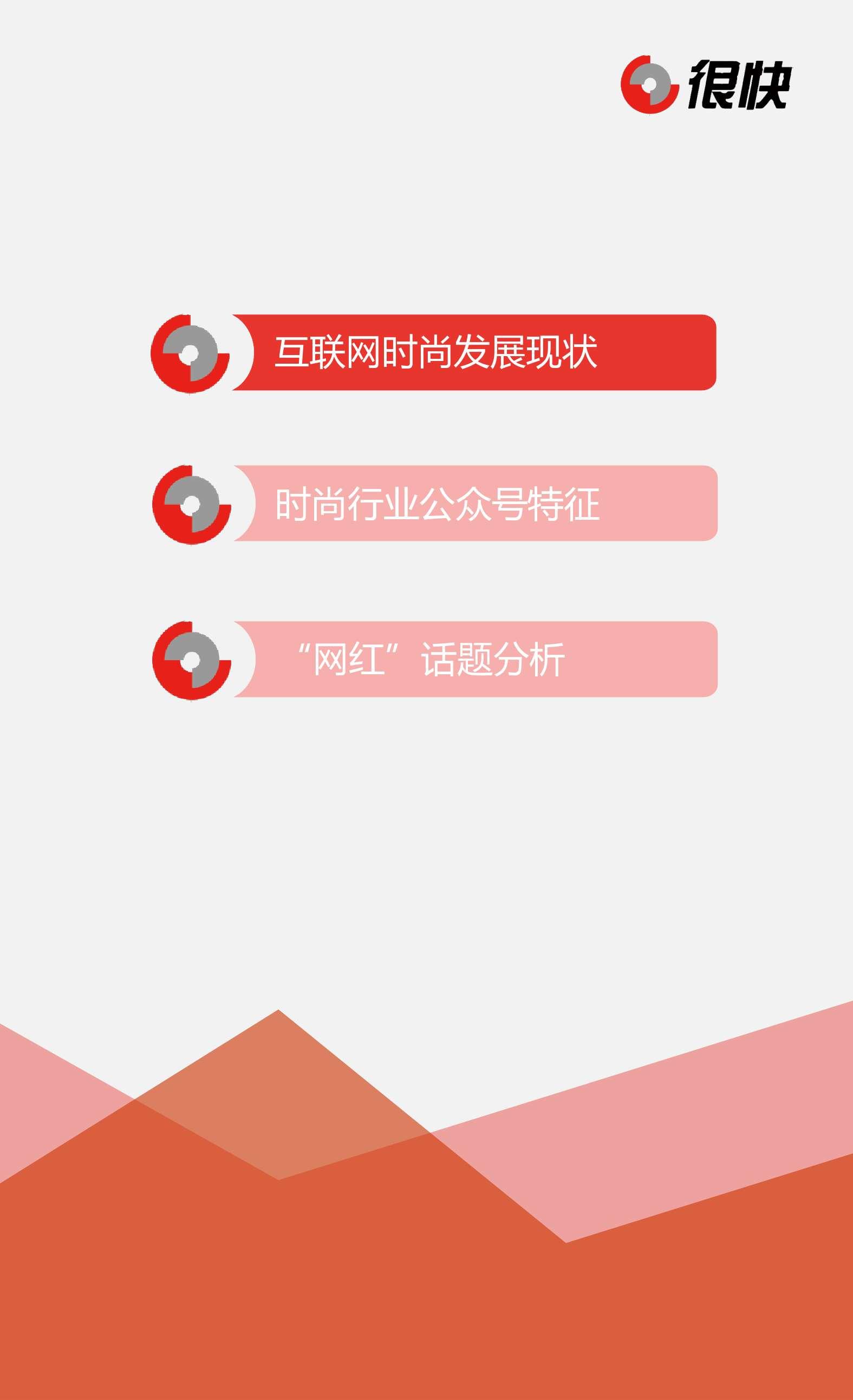 Henkuai-中国行业时尚微信公众号数据洞察报告_000002