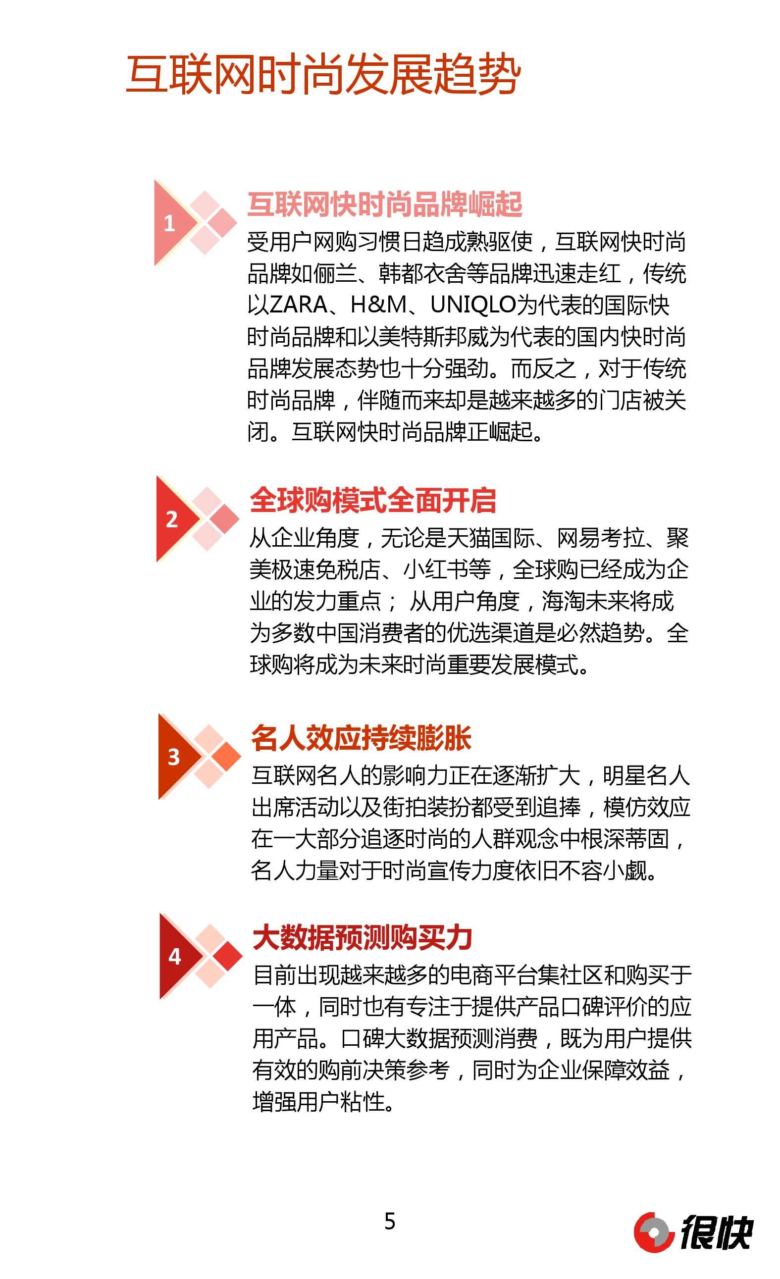 Henkuai-中国行业时尚微信公众号数据洞察报告_000005