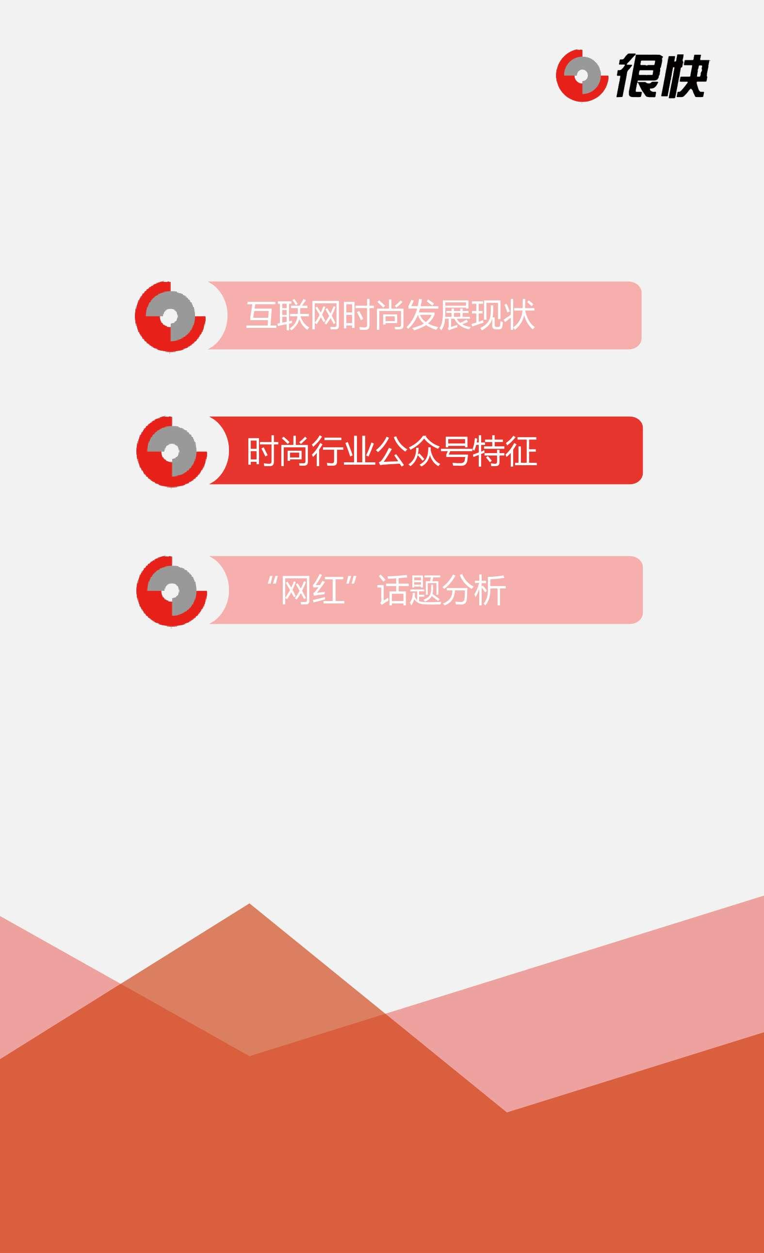 Henkuai-中国行业时尚微信公众号数据洞察报告_000006