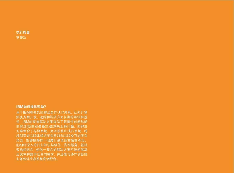 IBM:大数据助力中国零售业转型_000002