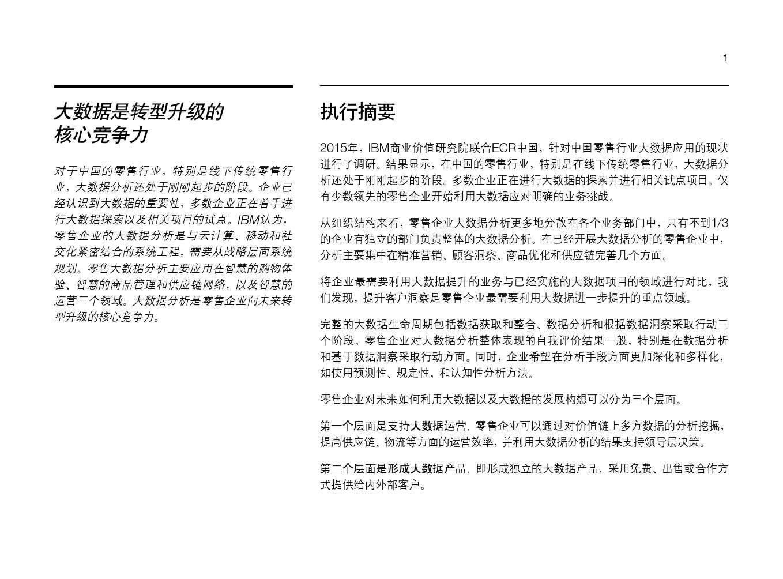 IBM:大数据助力中国零售业转型_000003