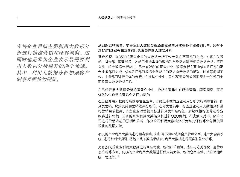 IBM:大数据助力中国零售业转型_000006