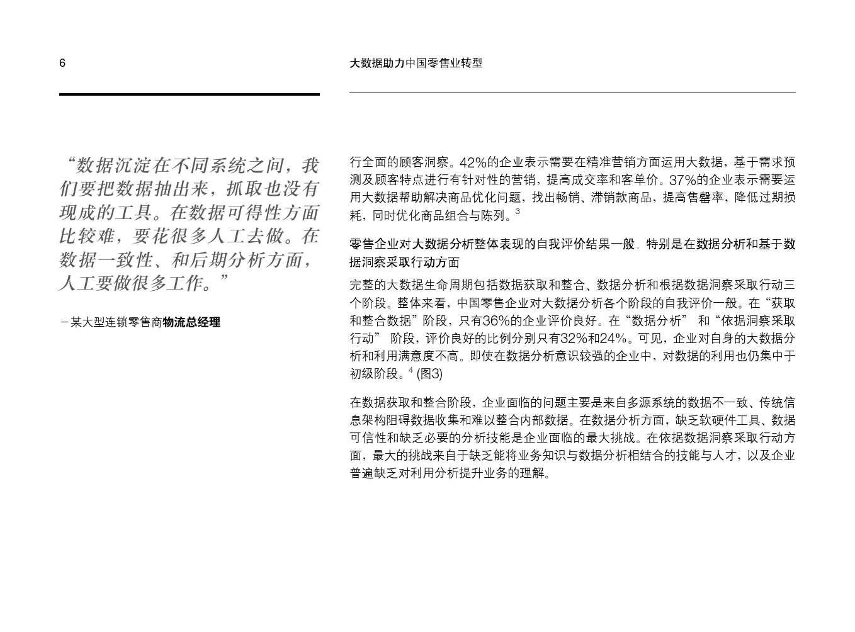 IBM:大数据助力中国零售业转型_000008