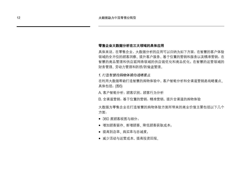 IBM:大数据助力中国零售业转型_000014