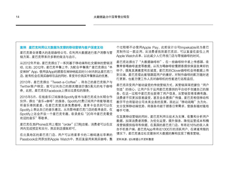 IBM:大数据助力中国零售业转型_000016