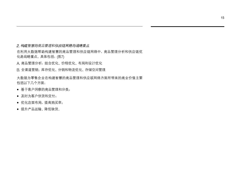 IBM:大数据助力中国零售业转型_000017