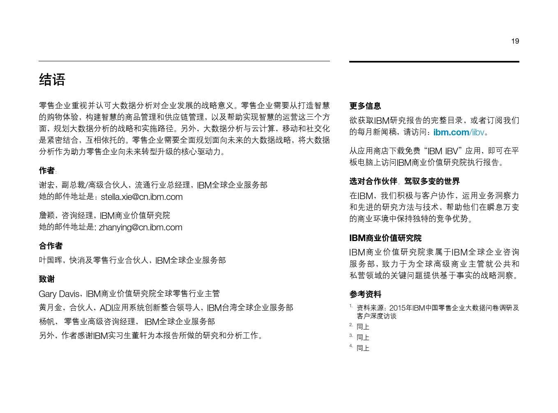 IBM:大数据助力中国零售业转型_000021