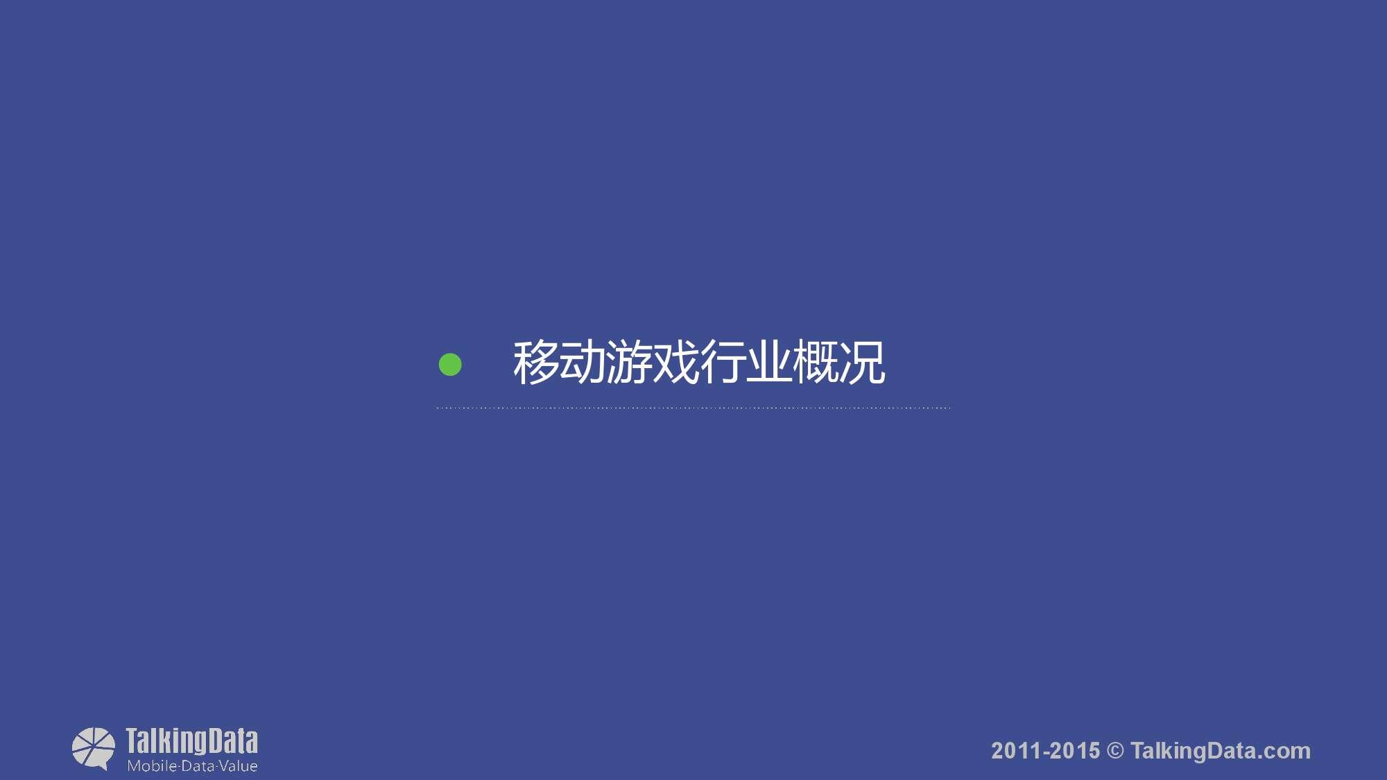 TalkingData-2015年移动游戏行业报告_000003