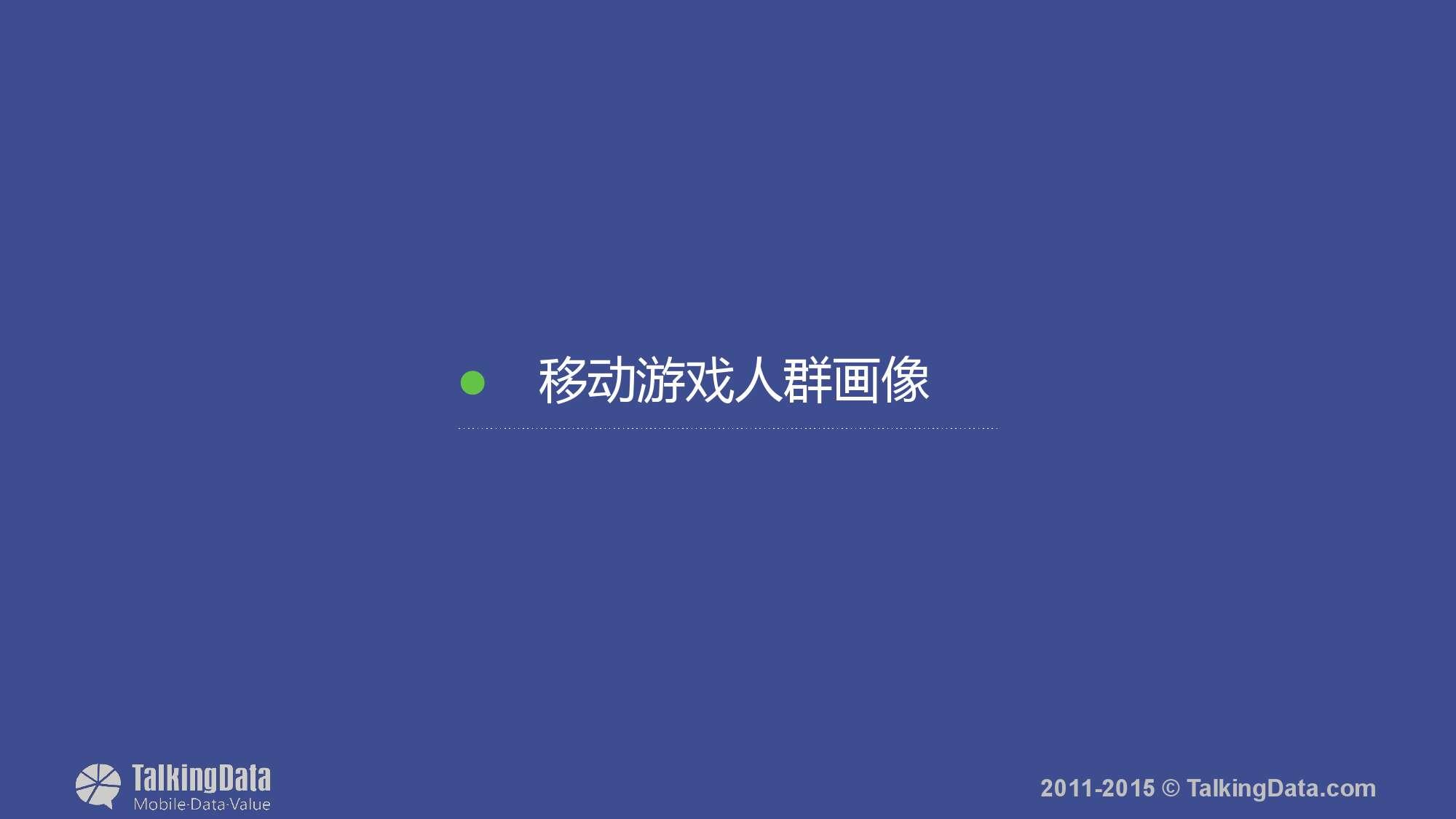 TalkingData-2015年移动游戏行业报告_000013