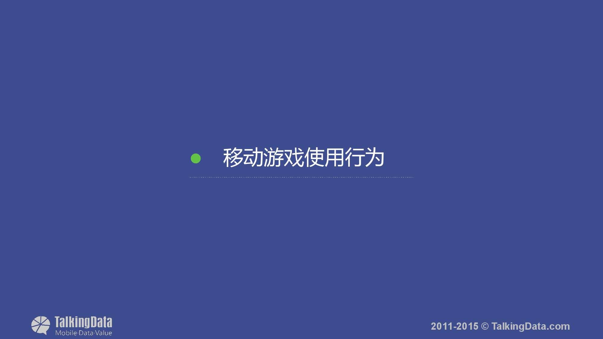 TalkingData-2015年移动游戏行业报告_000025