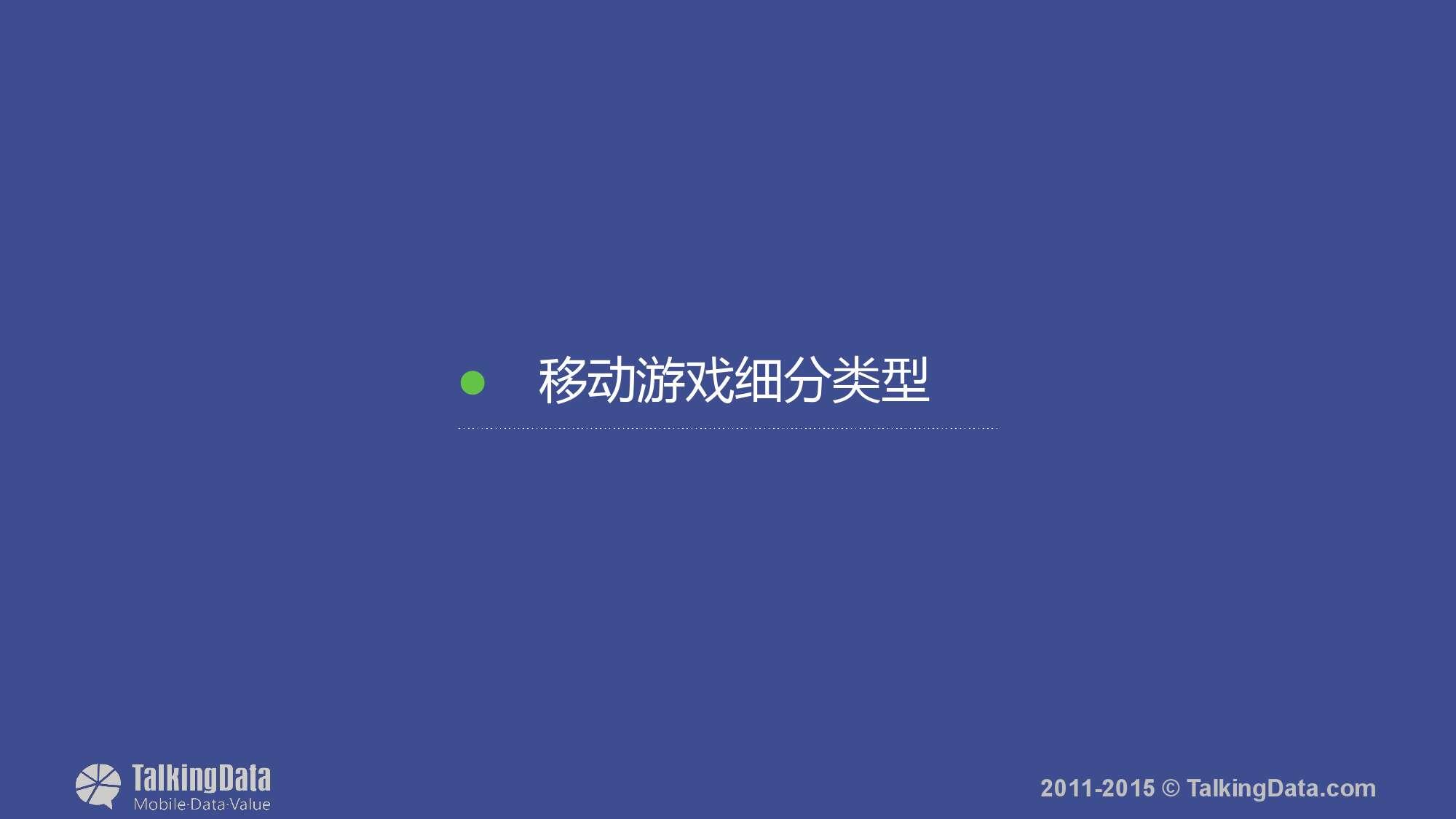 TalkingData-2015年移动游戏行业报告_000034