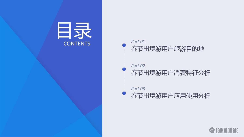 TalkingData-2016年春节出境游分析_000002