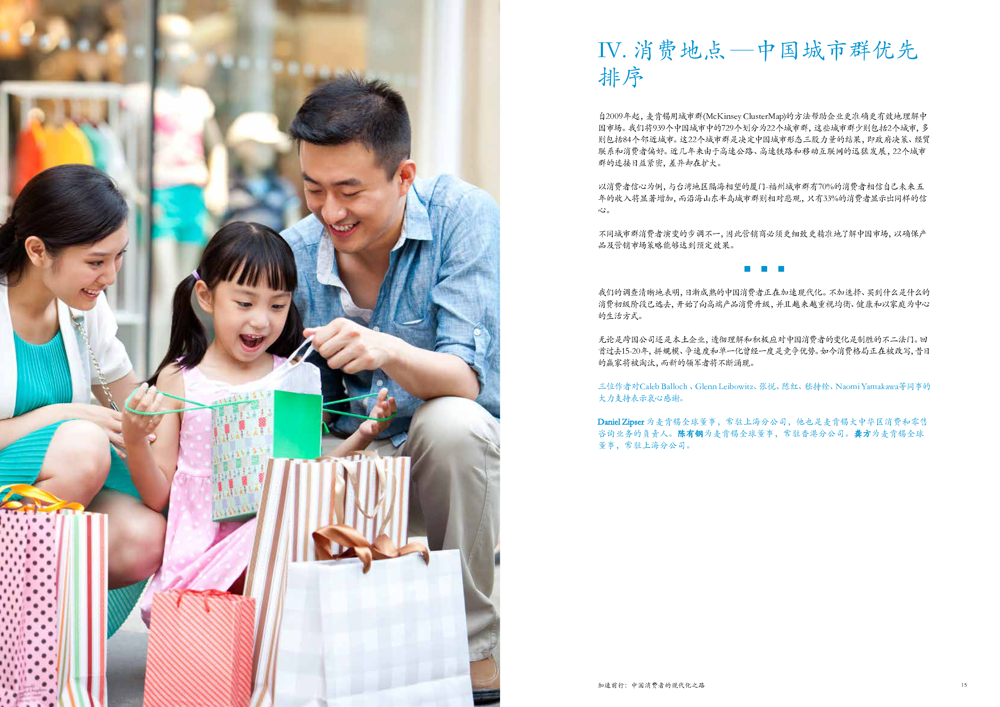the-modernization-of-the-chinese-consumer_000011