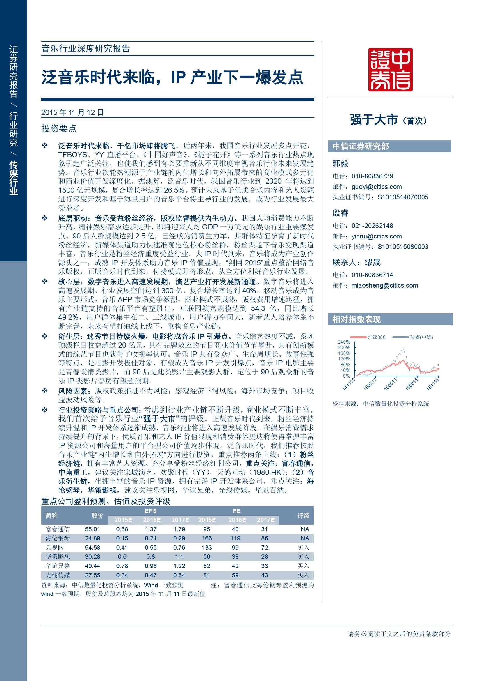 中信证券音乐行业深度研究报告_000001