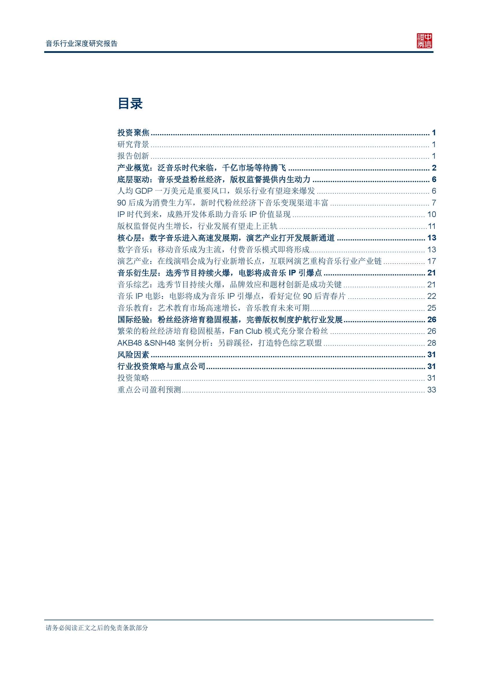 中信证券音乐行业深度研究报告_000002
