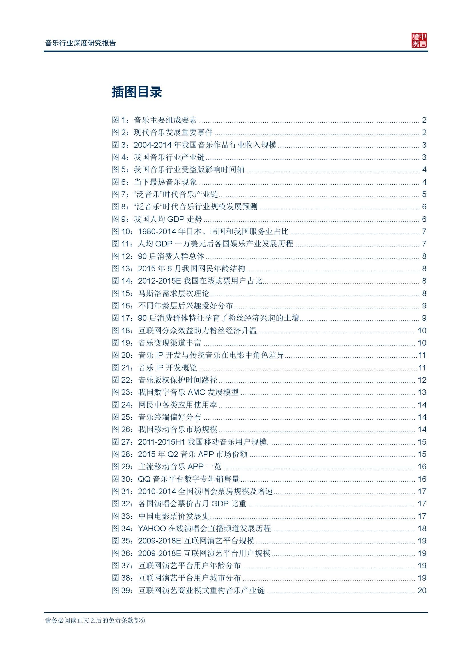 中信证券音乐行业深度研究报告_000003